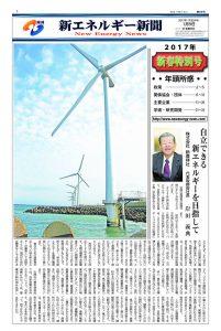 新エネルギー新聞2017年新春特別号
