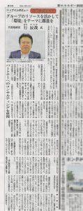 行代表インタビュー紙面x新エネルギー新79号